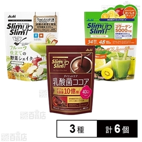 スリムアップスリム(300g)3種セット(ダイエット乳酸菌コ...