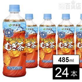 [24本]健康ミネラルむぎ茶 冷凍ボトル 485ml