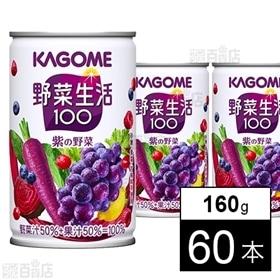 野菜生活100紫の野菜 160g