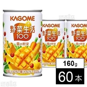 野菜生活100黄の野菜 160g
