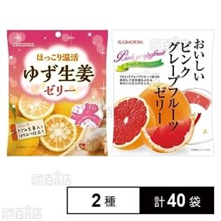 ゆず生姜ゼリー/おいしいピンクグレープフルーツゼリー