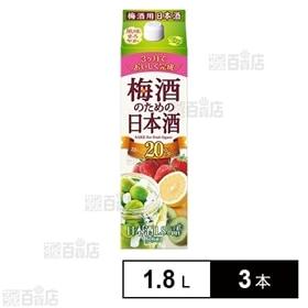 【3本】小西酒造 梅酒のための日本酒 1.8L