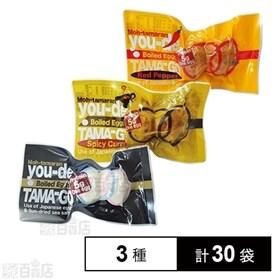 【3種30袋計60個】ボイルドエッグ(ユデタマゴウ)プレーン...