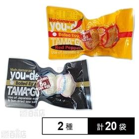 【2種20袋計40個】ボイルドエッグ(ユデタマゴウ)プレーン...