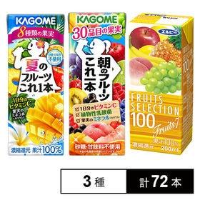 厳選!!カゴメ・エルビー 果実ジュースセット(朝のフルーツこ...