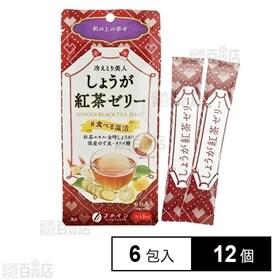 [12個]しょうが紅茶ゼリー 6袋セット
