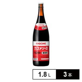 カゴメ業務用ウスターソース瓶1.8L