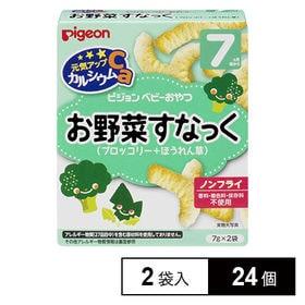 元気アップCa お野菜 ブロッコリー+ほうれん草