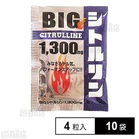 BIGシトルリン1,300mg
