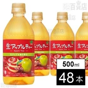 TEAs' TEA 生アップルティー500ml