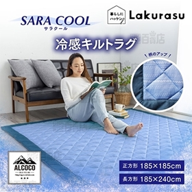 [185×240cm] Lakurasu/サラクール 冷感ラ...