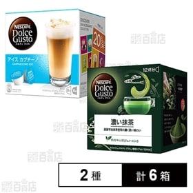 ネスカフェ ドルチェ グスト 専用カプセル 濃い抹茶 12杯...