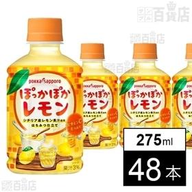 [48本]ポッカサッポロ ぽっかぽかレモン275ml PETC