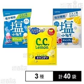 塩小梅タブ袋<梅&レモン>10個/CCレモンキャンディー(袋...