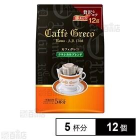 カフェグレコ ドリップコーヒー  クラシカルブレンド 12g...