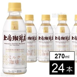上島珈琲店 ミルク珈琲 PET270ml(COLD)