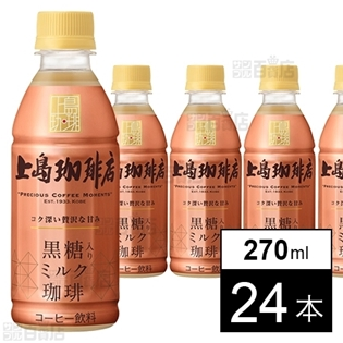 上島珈琲店 黒糖入りミルク珈琲 PET270ml(COLD)
