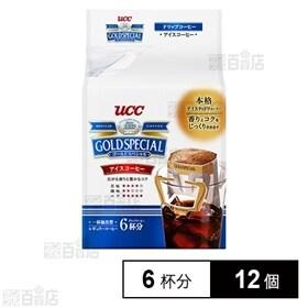 UCC ゴールドスペシャル ドリップコーヒー アイスコーヒー...