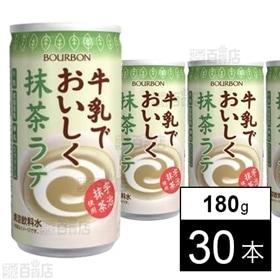 ブルボン 牛乳でおいしく抹茶ラテ 180g缶