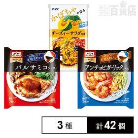日本製粉 3種セット