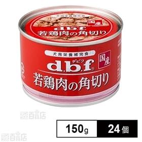 【24個セット】d.b.f. 若鶏肉の角切り 150g