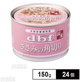 【24個セット】d.b.f. ささみの角切り 150g