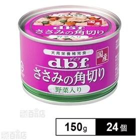 【24個セット】d.b.f. ささみの角切り野菜入り 150...