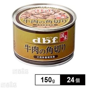 【24個セット】d.b.f. 牛肉の角切り 150g
