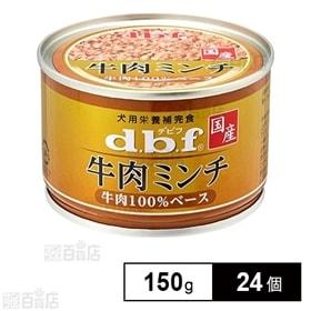 【24個セット】d.b.f. 牛肉ミンチ 150g