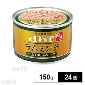 【24個セット】d.b.f. ラムミンチラム 150g