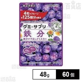 【60個】グミ×サプリ 鉄分
