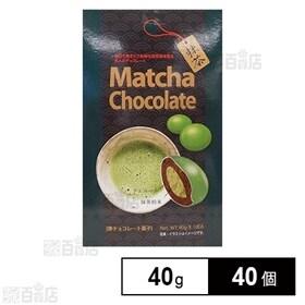 抹茶チョコレート