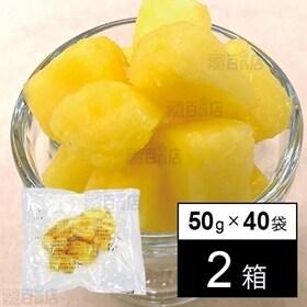 【40袋×2箱】冷凍パイナップルチャンク