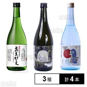 """【3種計4本】""""あまびえ"""" 純米各種セット"""