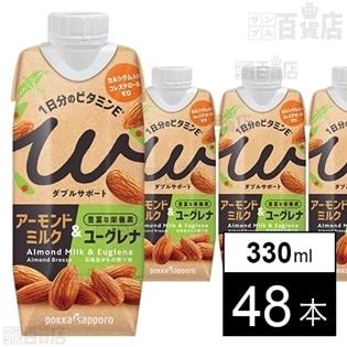 ダブルサポートアーモンドミルク&ユーグレナ330ml