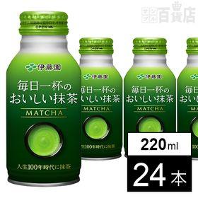 毎日一杯のおいしい抹茶 ボトル缶 220ml
