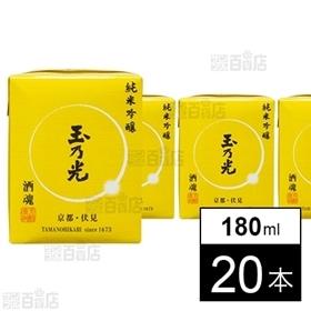 【20本】玉乃光 純米吟醸 酒魂パック180ml
