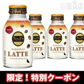 タリーズコーヒー コクリッチ・カフェラテ 260ml