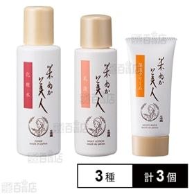 日本盛 米ぬか美人 化粧水/乳液/保湿クリーム