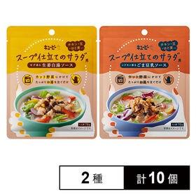 キユーピー スープ仕立てのサラダ用 ゆず香る生姜白湯ソース ...