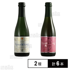 【2種×3本】米鶴酒造 スパークリング飲み比べセット