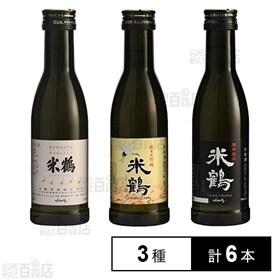 【3種×2本】米鶴酒造 お試し180mlセット