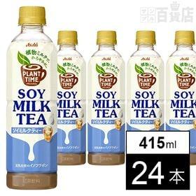 プラントタイムミルクティー PET415ml