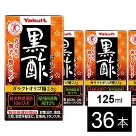 (特定保健用食品)黒酢ドリンク 125ml