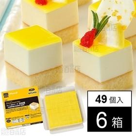 【6箱】カット済みケーキ 日向夏(宮崎県産日向夏果汁使用)