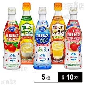 アサヒ飲料 5種セット