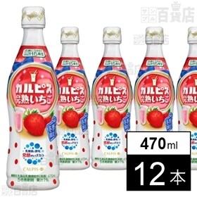 「カルピス」完熟いちご  470ml