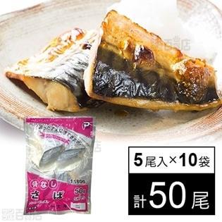 【10袋】楽らく骨なしさば(N) 50g×5枚入り