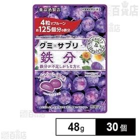 【30個】グミ×サプリ 鉄分