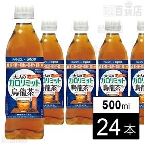 【計24本】大人のカロリミット 烏龍茶プラス500ml(機能...
